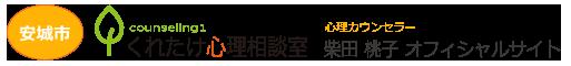 安城・岡崎のカウンセリング(くれたけ心理相談室 安城支部)柴田 桃子サイト