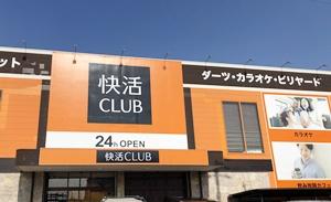 快活CLUB 知立店